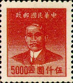 (常62.3)常062國父像華南版金圓郵票