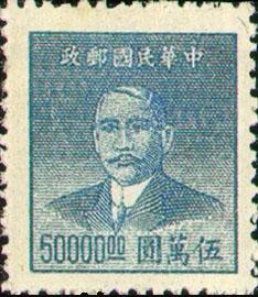 (常62.6)常062國父像華南版金圓郵票