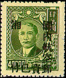 "Hunan Air 1 Dr. Sun Yat-sen Issue Surcharged as Air Mail Unit Stamp with the Overprinted Character ""Hsiang"" (1949)"