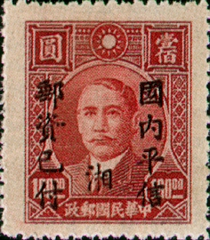 "Hunan Def 001 Dr. Sun Yat-sen Issue Surcharged as Unit Postage Stamps with the Overprinted Character ""Hsiang""(1949)"