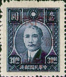 常湘001國父像「湘」區貼用單位郵票