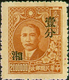 (HD2.1)Hunan Def 002 Dr. Sun Yat-sen Issue Surcharged as Basic Stamps and with the Overprinted Character