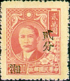 (HD2.2)Hunan Def 002 Dr. Sun Yat-sen Issue Surcharged as Basic Stamps and with the Overprinted Character