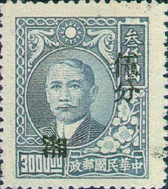 (HD2.3)Hunan Def 002 Dr. Sun Yat-sen Issue Surcharged as Basic Stamps and with the Overprinted Character
