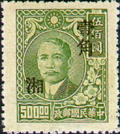 (HD2.4)Hunan Def 002 Dr. Sun Yat-sen Issue Surcharged as Basic Stamps and with the Overprinted Character