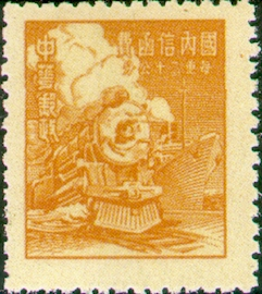Definitive 063 Shanghai Print Unit Postage Stamps (1949)