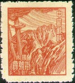 常063上海版單位郵票
