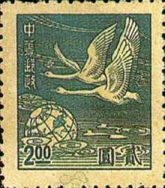 (D64.2)Definitive  064 Shanghai Print Flying Geese Basic Stamps (1949)