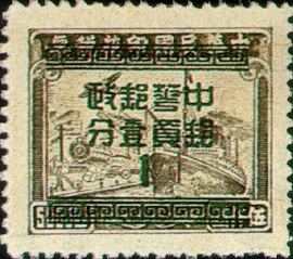 Definitive 065 Revenue Stamps Converted into Basic Postage Stamps (1949)