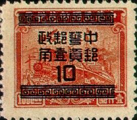 常065印花稅票改作基數郵票