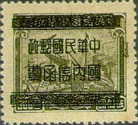 (常66.3)常066印花稅票改作單位郵票
