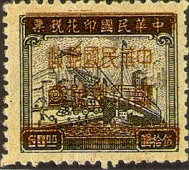 常066印花稅票改作單位郵票