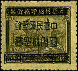 Air 9 Revenue Stamp Converted into Air Mail Unit Postage Stamp (1949)
