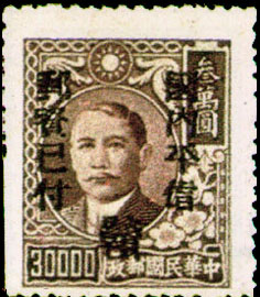 (AD1.1)Kiangsi Def 001 Dr. Sun Yat-sen Issue Surcharged as Unit Postage Stamps and Overprinted with the Character