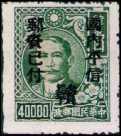 (AD1.2)Kiangsi Def 001 Dr. Sun Yat-sen Issue Surcharged as Unit Postage Stamps and Overprinted with the Character