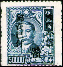(AD1.3)Kiangsi Def 001 Dr. Sun Yat-sen Issue Surcharged as Unit Postage Stamps and Overprinted with the Character