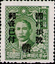 (AD1.4)Kiangsi Def 001 Dr. Sun Yat-sen Issue Surcharged as Unit Postage Stamps and Overprinted with the Character