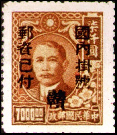 (AD1.5)Kiangsi Def 001 Dr. Sun Yat-sen Issue Surcharged as Unit Postage Stamps and Overprinted with the Character