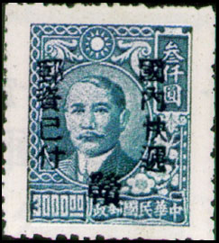 (AD1.6)Kiangsi Def 001 Dr. Sun Yat-sen Issue Surcharged as Unit Postage Stamps and Overprinted with the Character