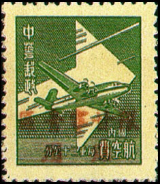 """Kansu Air 1 Air Mail Unit Postage Stamp with Overprint Reading 〝For Use in Kan-Ning-Tsing District"""" (1949)"""