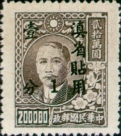 (YD5.1)Yunnan Def 005 Dr. Sun Yat-sen Issue with Overprint Reading