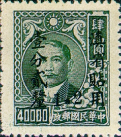 (YD5.2)Yunnan Def 005 Dr. Sun Yat-sen Issue with Overprint Reading