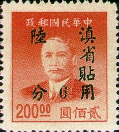 (YD5.3)Yunnan Def 005 Dr. Sun Yat-sen Issue with Overprint Reading