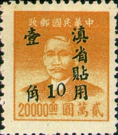 (YD5.4)Yunnan Def 005 Dr. Sun Yat-sen Issue with Overprint Reading