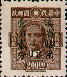 (YD5.5)Yunnan Def 005 Dr. Sun Yat-sen Issue with Overprint Reading