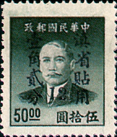 (YD5.6)Yunnan Def 005 Dr. Sun Yat-sen Issue with Overprint Reading