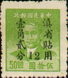 (YD5.7)Yunnan Def 005 Dr. Sun Yat-sen Issue with Overprint Reading