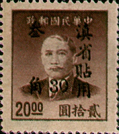 (YD5.8)Yunnan Def 005 Dr. Sun Yat-sen Issue with Overprint Reading