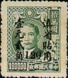 (YD5.9)Yunnan Def 005 Dr. Sun Yat-sen Issue with Overprint Reading