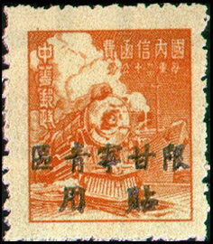 (UD1.1)Kansu Def 001 Unit Postage Stamp with overprinted Reading