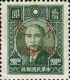 常新015國父像「限新疆貼用」改作基數郵票
