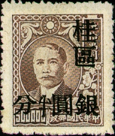 "Kwangsi Def 002 Dr. Sun Yat-sen Issue Surcharged in Silver Dollar with Overprint Reading ""Kuei Chu"" for Use in Kwangsi (1949)"