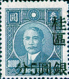 (KD2.4)Kwangsi Def 002 Dr. Sun Yat-sen Issue Surcharged in Silver Dollar with Overprint Reading
