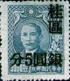 (KD2.5)Kwangsi Def 002 Dr. Sun Yat-sen Issue Surcharged in Silver Dollar with Overprint Reading