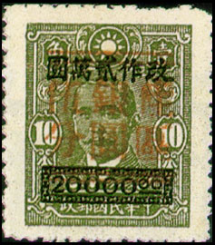 (KD2.7)Kwangsi Def 002 Dr. Sun Yat-sen Issue Surcharged in Silver Dollar with Overprint Reading