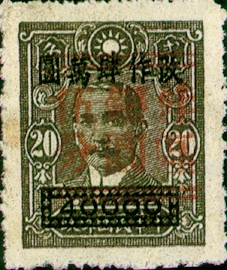 (KD2.8)Kwangsi Def 002 Dr. Sun Yat-sen Issue Surcharged in Silver Dollar with Overprint Reading