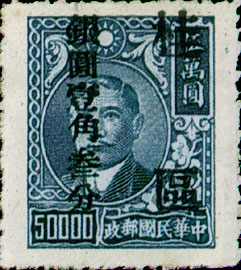 (KD2.9)Kwangsi Def 002 Dr. Sun Yat-sen Issue Surcharged in Silver Dollar with Overprint Reading