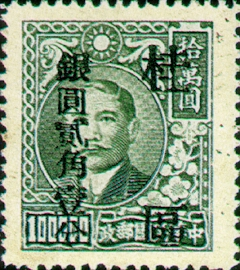 (KD2.12)Kwangsi Def 002 Dr. Sun Yat-sen Issue Surcharged in Silver Dollar with Overprint Reading