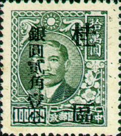 常桂002國父像「桂區」貼用改作銀圓郵票
