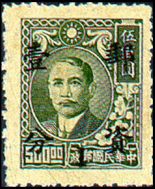 Definitive 067 Dr. Sun Yat sen Issue Surcharged as Basic Postage Stamps (1949)