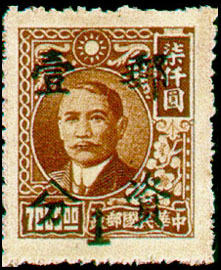 (D67.2)Definitive 067 Dr. Sun Yat sen Issue Surcharged as Basic Postage Stamps (1949)