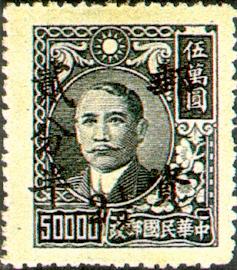 常067國父像改作基數郵票