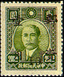 (D67.6)Definitive 067 Dr. Sun Yat sen Issue Surcharged as Basic Postage Stamps (1949)