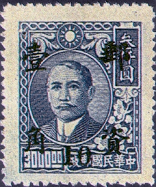 (D67.7)Definitive 067 Dr. Sun Yat sen Issue Surcharged as Basic Postage Stamps (1949)