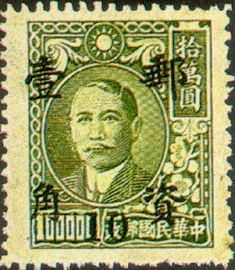 (D67.10)Definitive 067 Dr. Sun Yat sen Issue Surcharged as Basic Postage Stamps (1949)