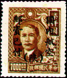 "Shensi Air 1 Dr. Sun Yat-sen Issue Surcharged as Air Mail Unit Postage Stamp with the Overprinted Character ""Shen"" (1949)"